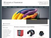 3D печать в Ульяновске - студия Фаббер
