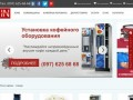 Интернет-магазин кофемашин и кофеварок Coffeein (Украина, г. Киев)