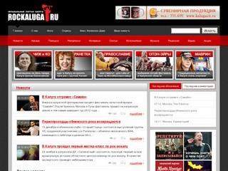 Rockaluga.ru - музыкальный портал г. Калуги
