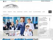 Газета Владикавказ — Официальный сайт газеты Владикавказ