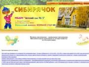 Муниципальное дошкольное образовательное учреждение «Детский сад компенсирующего вида №5» г