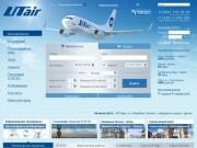 """ООО """"ЮТэйр-Экспресс"""" (Авиакомпания UTair)"""