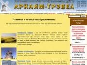 """Все отели Очамчыра (""""Аркаим-Трэвел"""" Екатеринбург)"""