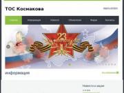 ТОС КОСМАКОВА