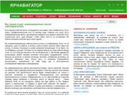 Ярнавигатор - информационный сайт Ярославля и области