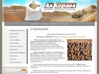 Продажа керамзита россыпью в мешках г. Алексин Компания АЛКЕРАМ