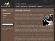 Шкура коровы на Shkuroff | Интернет магазин ковров из шкур коров | Коровьи шкуры