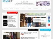 Krym Info | Крым Новости | Информация | Pазвлечения | Tуризм | Красота и Здоровье