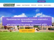 Главная | ООО Формика железобетонные изделия в Волгограде