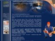 Комплексный ремонт ванной комнаты и санузла - отделочные работы в Туле и области