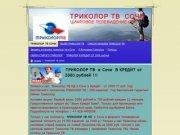 ТРИКОЛОР ТВ СОЧИ - Триколор ТВ Сочи