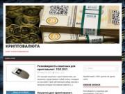 Сайт о криптовалюте и криптофинансы. (Украина, Полтавская область, Полтава)