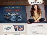 Магазины джинсовой одежды ДжинсА в Тюмени