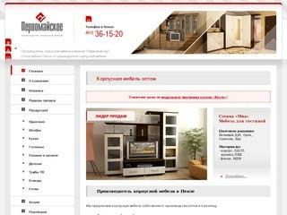 Корпусная мебель оптом от производителя пенза