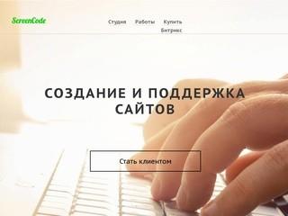 Создание веб-сайтов в Сегеже. Студия «ScreenCode»