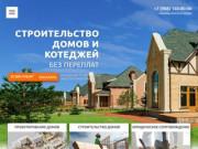 Строительство домов и коттеджей в Краснодаре
