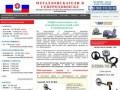 Металлоискатели в Северодвинске купить продажа металлоискатель цена металлодетекторы