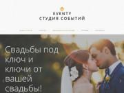 СТУДИЯ СОБЫТИЙ EVENTY - Организация и проведение праздников свадеб и мероприятий в Южно