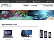 Скупка Компьютерной техники / Великий Новгород