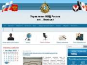 УВД по г.Ижевск