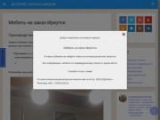 Интернет журнал о мебели (Россия, Иркутская область, Иркутск)