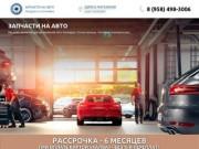 Запчасти на автомобили Авто (Россия, Ленинградская область, Санкт-Петербург)