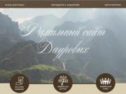 Фамильный сайт Дауровых - Владикавказ