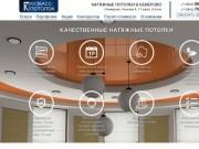 Монтаж натяжных потолков в Кемерово (Россия, Кемеровская область, Кемерово)
