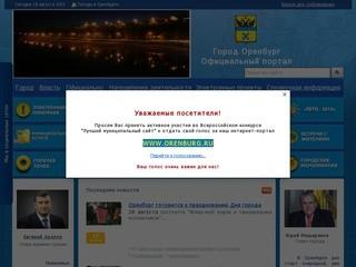 Orenburg.ru