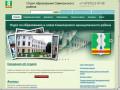 Отдел образования Семилукского района  –