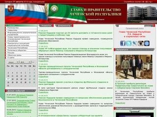 Президент и Правительство Чеченской Республики: официальный сайт