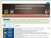 Администрация Рамасухского городского поселения Почепского района Брянской области