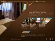 Отель Victoria в Улан-Удэ