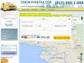 Заказ такси в Санкт-Петербурге с уникальным тарифом рулетка. Скидка 20% при заказе с сайта. (Россия, Ленинградская область, Санкт-Петербург)