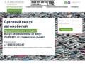 Срочный выкуп и скупка авто в Москве и области