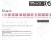 Сайт представителя   AVON в Нижнем Тагиле
