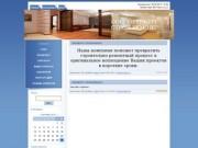 """ООО """"ОРЕНБУРГ СТРОЙ РЕМОНТ"""""""