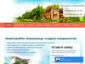 Новостройлес-нк.рф — НовоСтройЛес Новокузнецк — НовоСтройЛес торгово-строительная компания