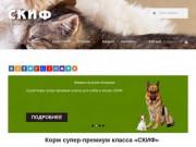 Интернет-зоомагазин (Россия, Астраханская область, Астрахань)