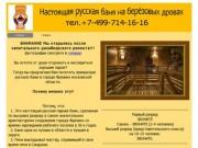 Русская баня во фрязино