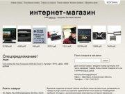 Г. Шахтёрск, Сахалинская область - продажа бытовой техники