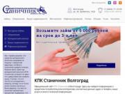 КПК Станичник Волгоград: займы, сбережения, материнский капитал