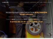 Мобильный шиномонтаж (с выездом) в Великом Новгороде.