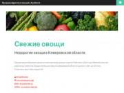 Свежие овощи Кемерово