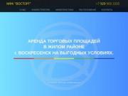 """МФК """"ВОСТОРГ"""" - Аренда торговых помещений в Воскресенске"""