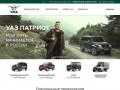 УАЗ   Превокс – официальный дилер УАЗ в Москве: купить новый УАЗ 2016-2017
