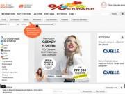 Интернет-магазин одежды Оденься OnLine