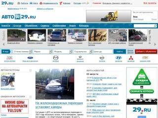 Auto.29.ru
