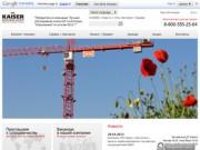 Экскаватор, прицеп, манипулятор купить в Екатеринбурге предлагает частному бизнесу и государственным организациям компания Kaiser (г. Екатеринбург ул. Хохрякова, д.104, оф.320, Телефон: 8(343) 382-42-57)