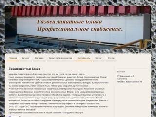 Газосиликатные блоки - Пеноблоки Смоленск